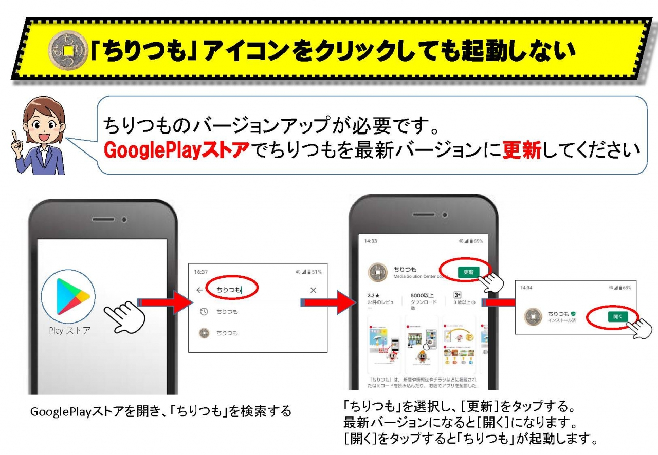 Androidバージョンアップ更新手順