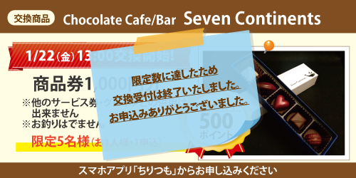 Chocolate Cafe/Bar Seven Continents_商品券1,000円分